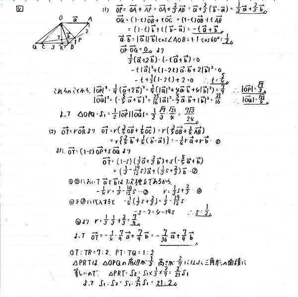 センター試験数学ⅡB(2015年)_5