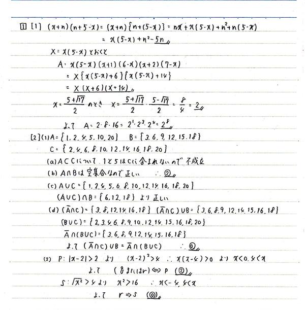 センター試験数学(2018)ⅠA①