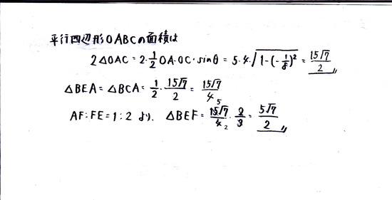 2013センター試験数学ⅡB_7