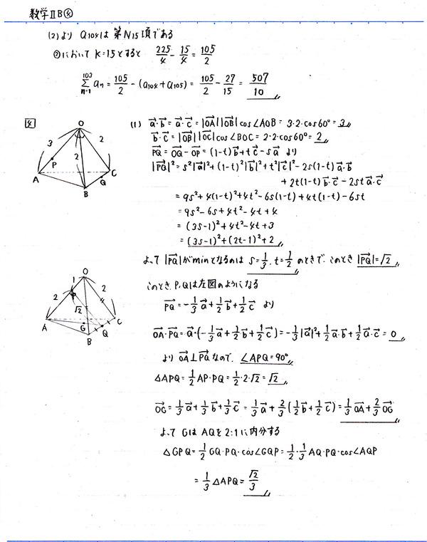 センター試験数学ⅡB(2016年_4)