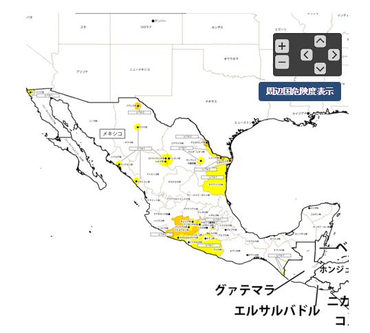 メキシコ治安情報