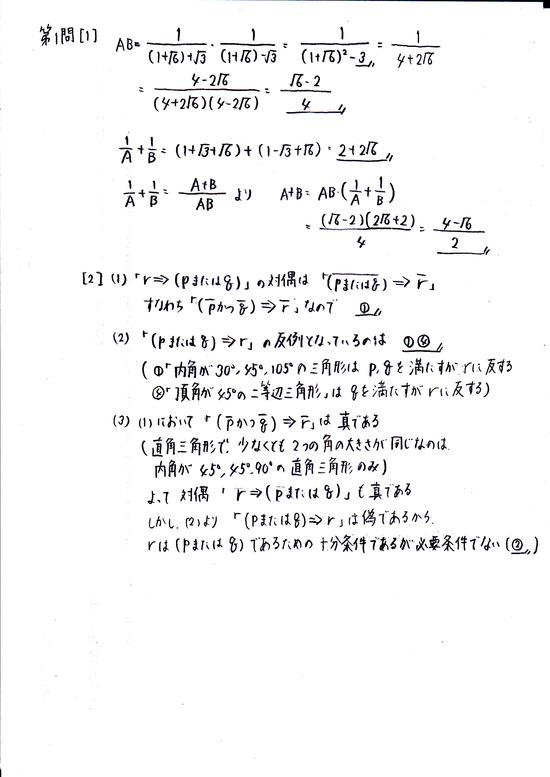 センター試験2013数学ⅠA_1