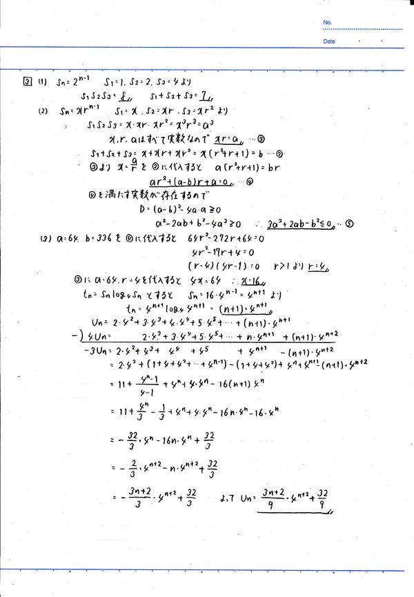 センター試験(2017年)数学ⅡB③
