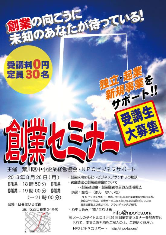 創業・開業・起業無料セミナー(東京)