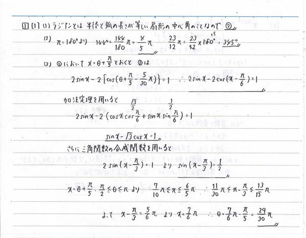 センター試験(2018年)数学ⅡB①