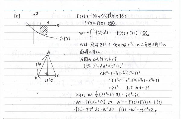 センター試験(2018年)数学ⅡB④
