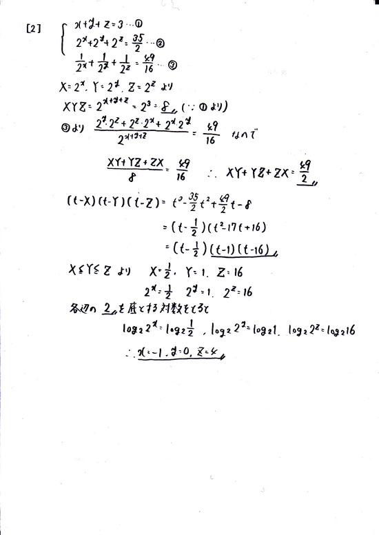 2013センター試験数学ⅡB_2