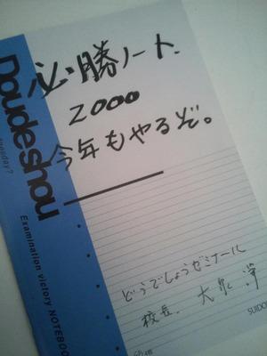 水曜どうでしょうDVD第19弾「試験に出るどうでしょう 石川県・富山県/四国八十八箇所Ⅱ」受験必勝ノート