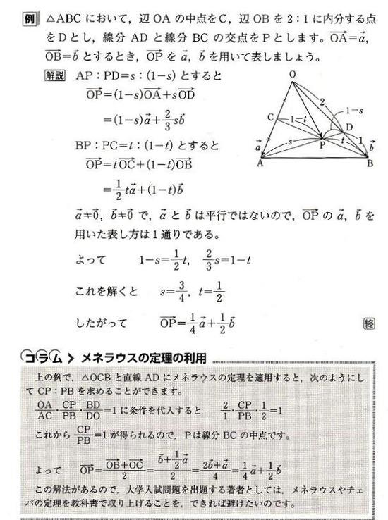 ベクトルとメネラウスの定理