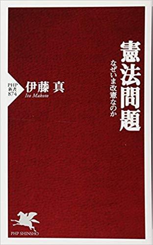 憲法問題 (PHP新書)