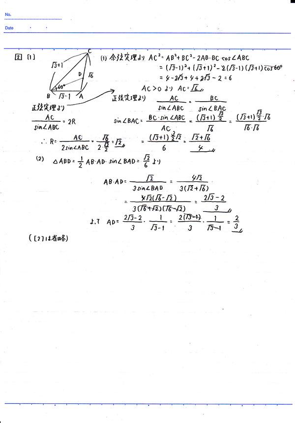 センター試験(2017年)数学ⅠA②