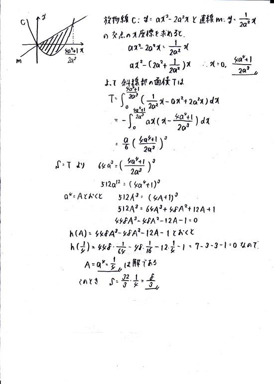2013センター試験数学ⅡB_4