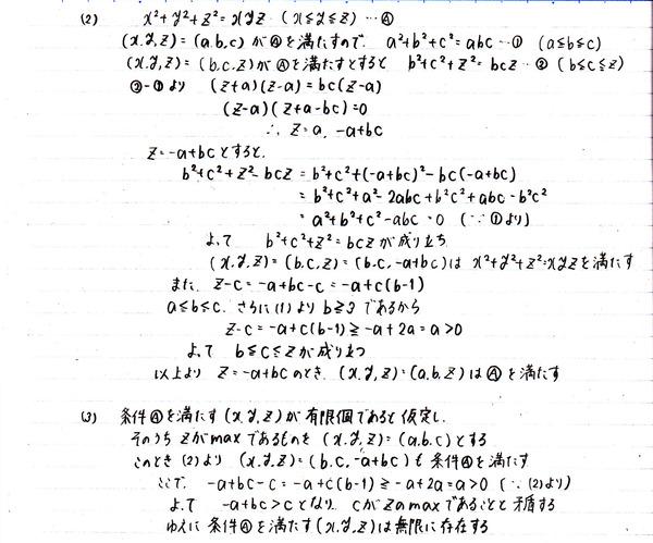 東大入試問題_数学Ⅰ(方程式の整数解)(3)