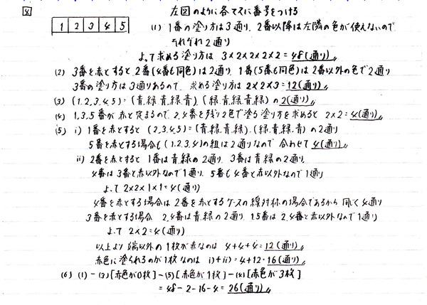 センター試験数学ⅠA(2015年)_3
