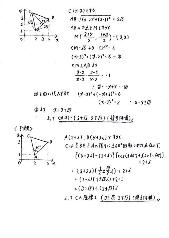 座標平面と複素数平面