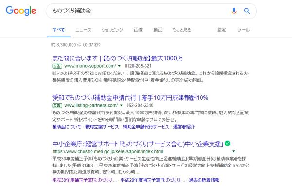 ものづくり補助金_検索結果