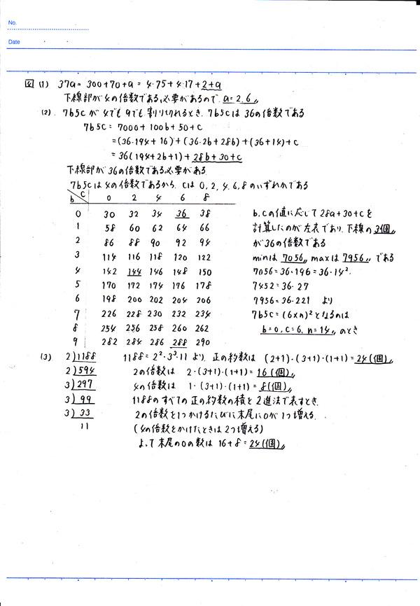 センター試験(2017年)数学ⅠA④