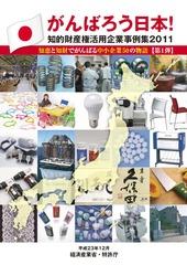 知的財産権活用企業事例集2011(特許庁)