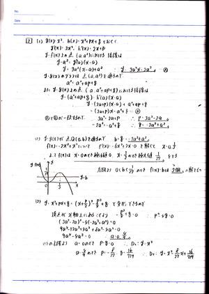 2012年度センター試験数学�B-3