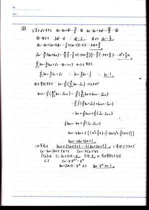 2012年度センター試験数学�B-5