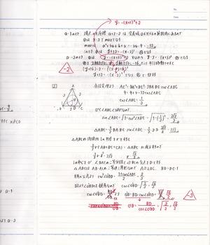 2012年度センター試験数学�A-3