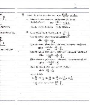 2012年度センター試験数学�A-5