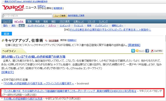 Yahoo_Career&Work