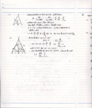 2012年度センター試験数学�A-4