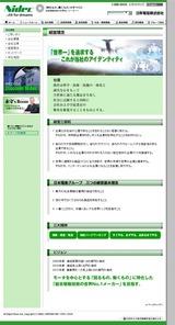 20080428_日本電産経営理念