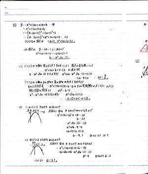 2012年度センター試験数学�A-2