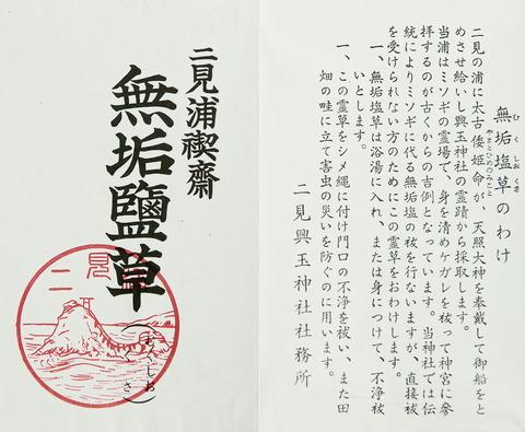 二見興玉神社 無垢鹽草 包装説明書