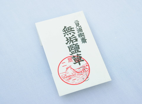 二見興玉神社 無垢鹽草 包装表