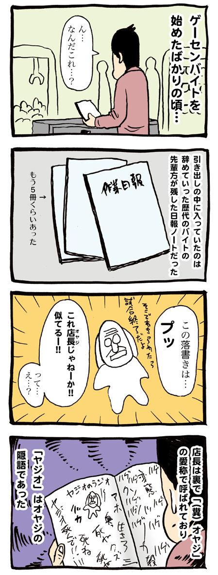 ネボー065_1