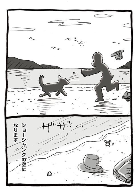 ショーシャンクの空にと犬と私の漫画03