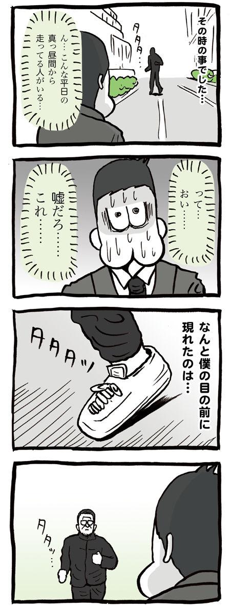シンクロニシティが起きて須藤元気と出会った漫画02