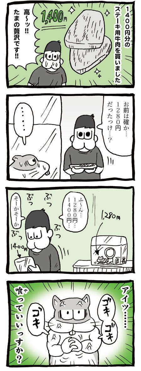 ハムスターの値段を比較する漫画