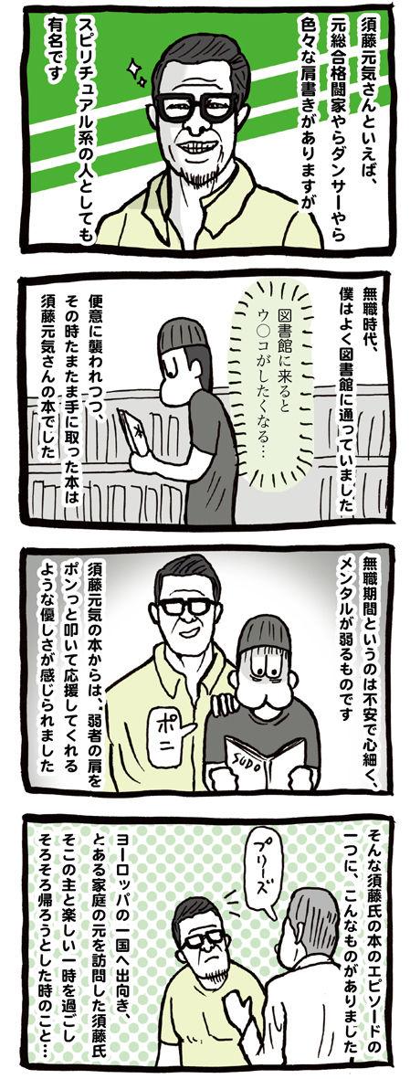 須藤元気とシンクロ二シティについての漫画