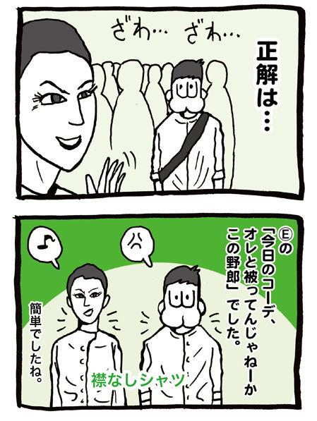 民進党蓮舫議員を見かけた漫画