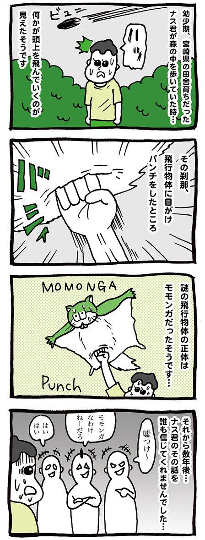 宮崎県でモモンガにパンチしたやつの漫画