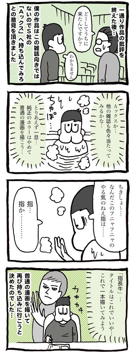 投稿漫画の結果連絡02