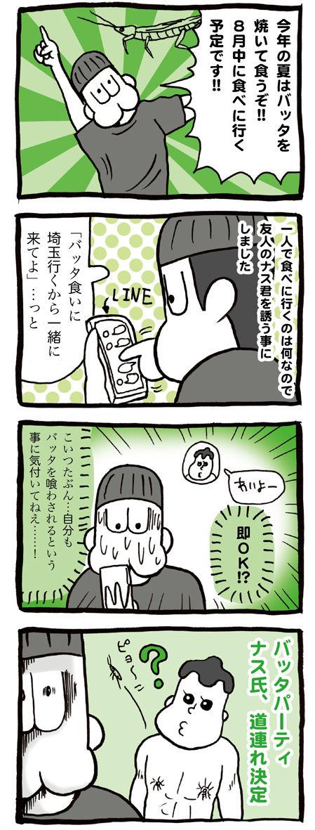 バッタを食べに埼玉へ行く誘いをする漫画