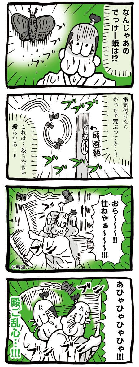 家に入ってきた巨大な蛾と闘う人間の漫画
