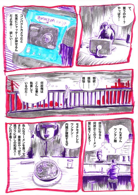 boet_01_03
