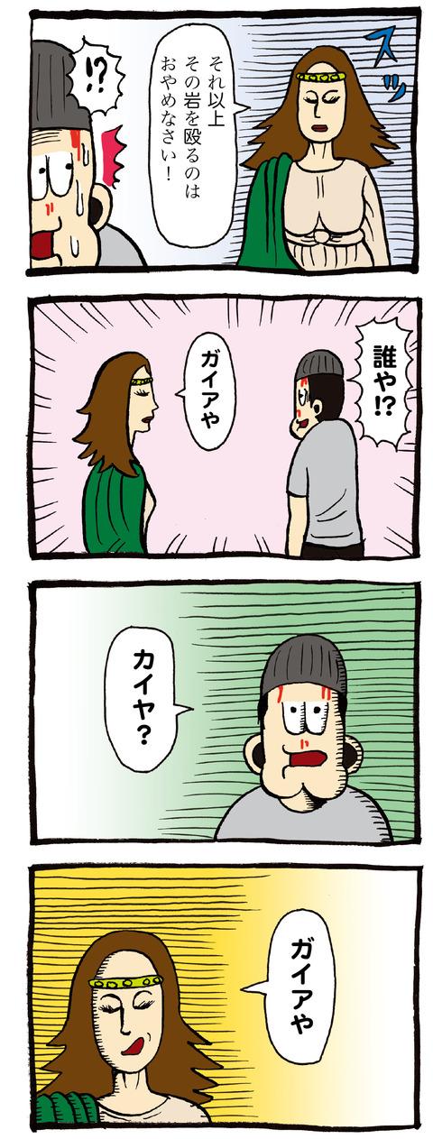 ネボー43_2