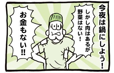 ネボー94_midashi