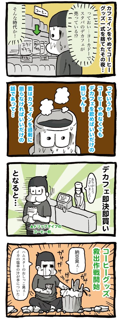 カフェインをやめたのにスーパーでスタバのデカフェを買ってしまう男…