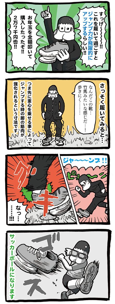 【漫画】ジャンプ力アップシューズなるものを購入した中学生の頃のはなし
