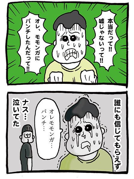 宮崎県でモモンガにパンチしたやつの漫画02