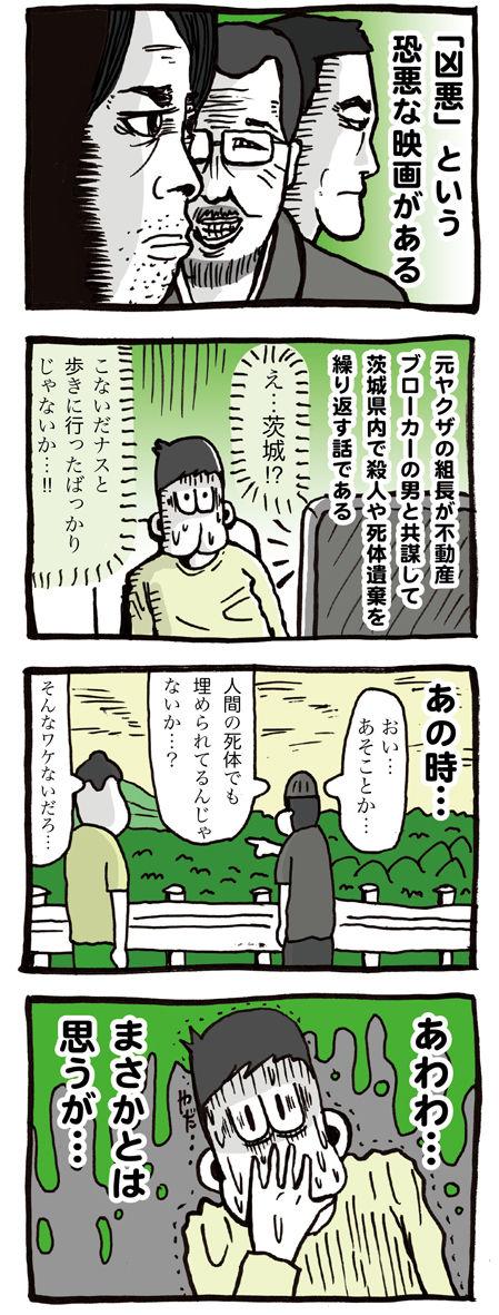 ネボー103_1