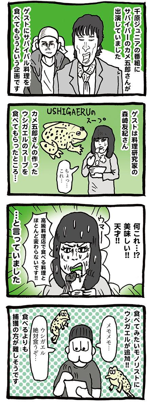カメ五郎さんが千原ジュニアのダラケ!に出てウシガエルスープを作ったというマンガ